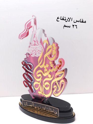 قطر ستبقى حرة هدايا متنوعة