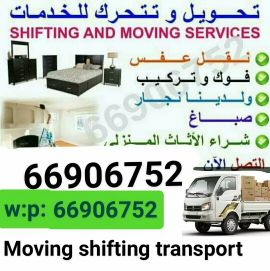 movers ☎Call 66906752  نحن نقدم لكم