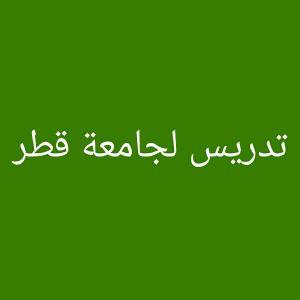 تدريس لجامعة قطر