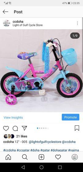 دراجة فروزن جديدة