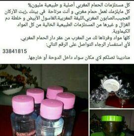أغراض حمام مغربي