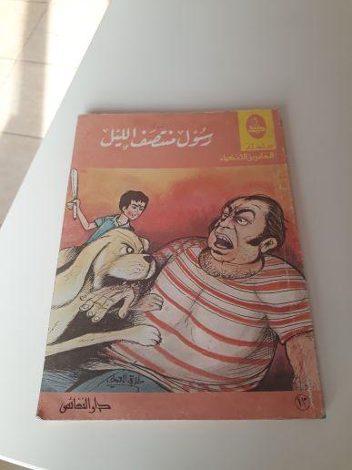 4 كتب للبيع بالعربية رائعة جدا