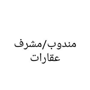مندوب عام و مشرف عقارات