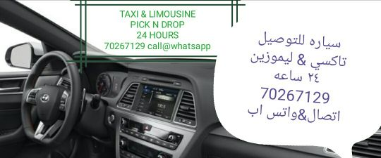 توصيل بالسياره (تاكسي&ليموزين) في قطر