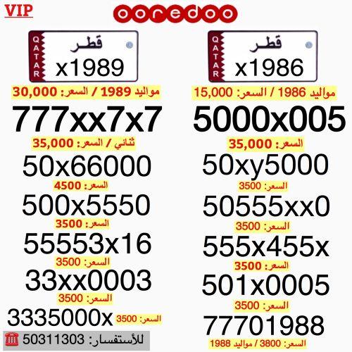 أرقام أوريدوا / وسيارات