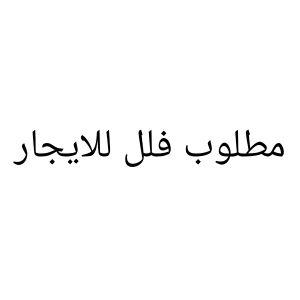 مطلوب ثلاث فلل للايجار ام صلال محمد