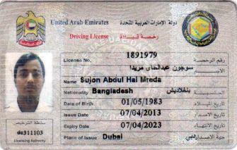 سائق رخصة خليج