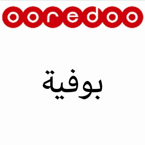 مطلعم ايلاف ماكولات سوريه