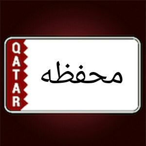 محفظه قرآن