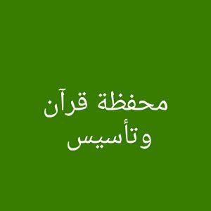محفظة قرآن وتأسيس الصغار والكبار