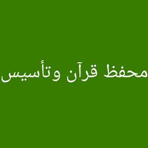 محفظ قرآن وتأسيس الصغار خبره قويه بقطر