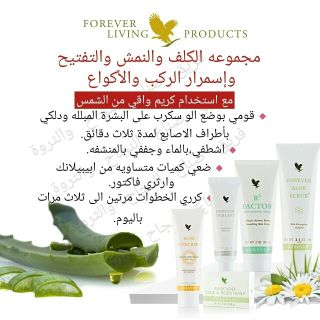 منتجاتFOREVRLIVING