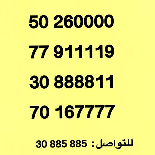 ارقام مميزة