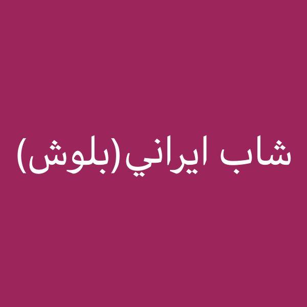بلوش ايران