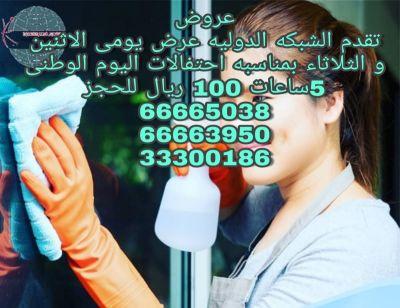 الشبكه الدوليه للتنظيفات والضيافه