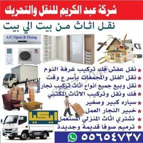 نقل عفش واثاث سعر مميز