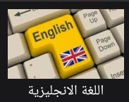 مدرس لغة انجليزية