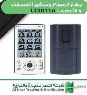جهاز المساج وتحفيز العضلات و الأعصاب LT3