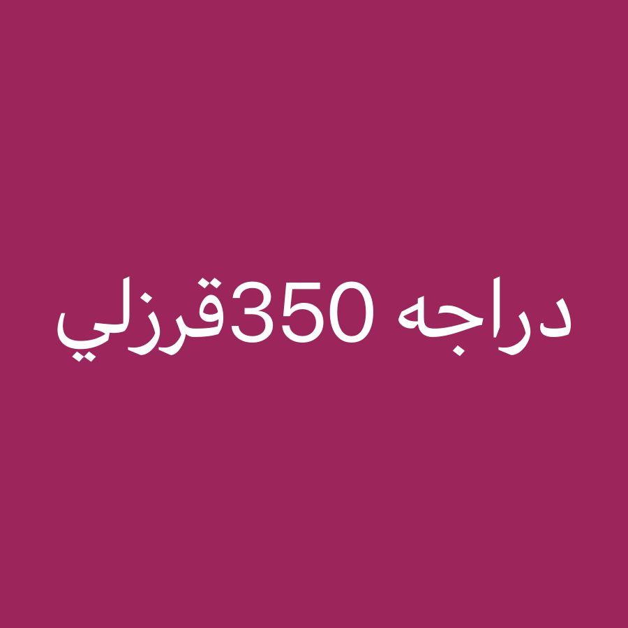للبيع دراجه قرزلي 350
