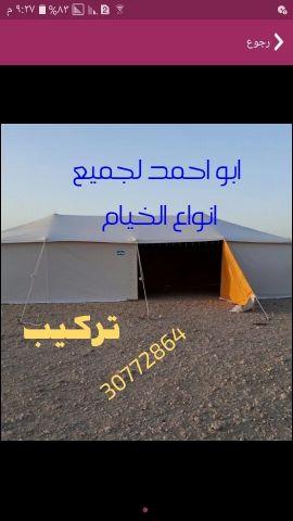 خيم وعنن وبناء وتركيب الخيم للتواصل
