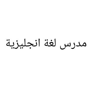 مدرس سوري متخصص باللغة الانجليزية