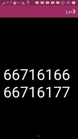للبيع رقمين