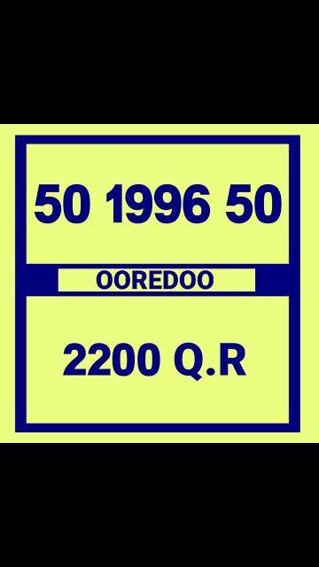 اوريدو مواليد 1996