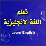 مدرس أنجليزي