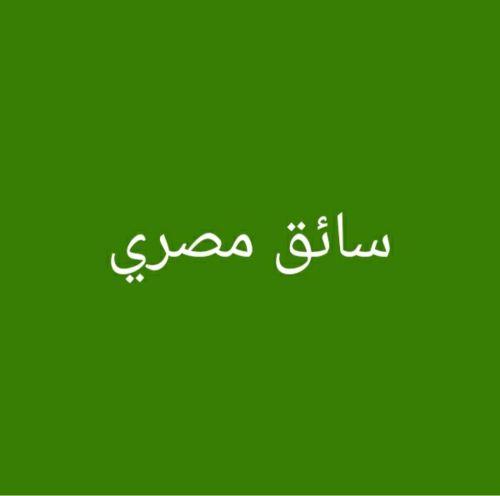 ابحث عن عمل لسائق مصري خبره