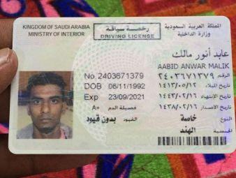 سواق خاص هندي رخصة سعودية