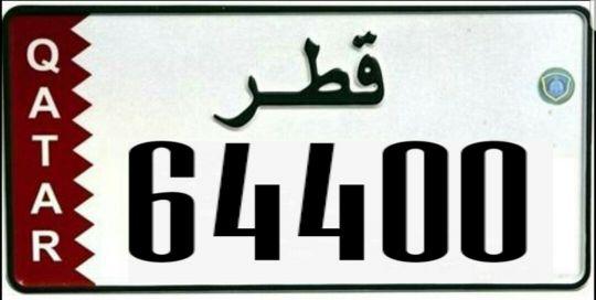 رقم لوحة مميز ( 64400)