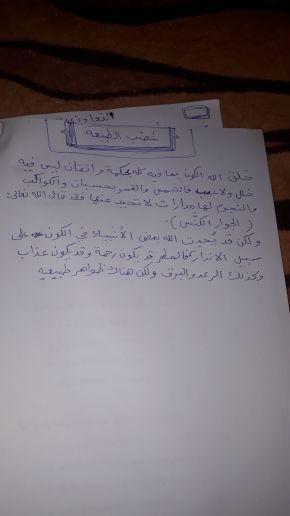 مدرس لغه عربيه تربوي