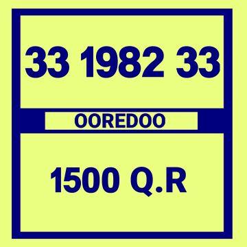اوريدو مواليد 1982