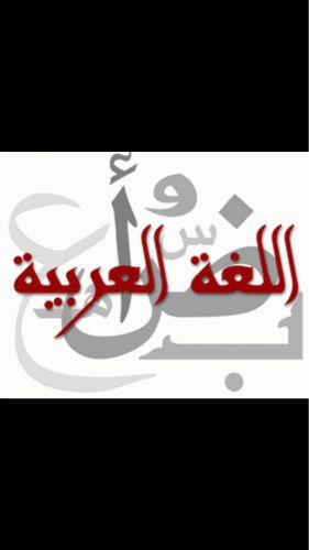معلمة لغه عربيه