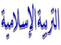 مدرس تربيه إسلامية