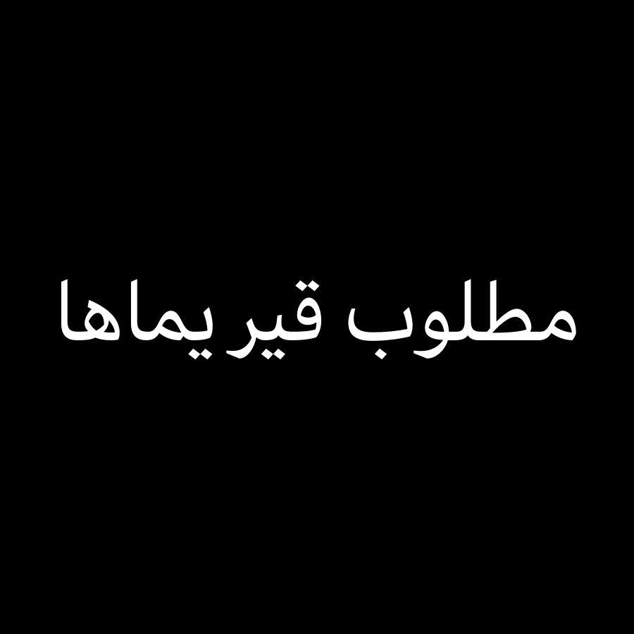 مطلوب قير يماها