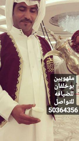 مقهویین قطر