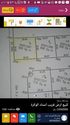 للبيع ارض قريب استاد الوكرة