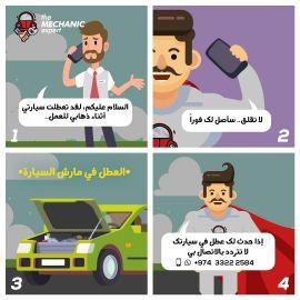 كهربائي سيارات متنقل جميع انواع السيارات
