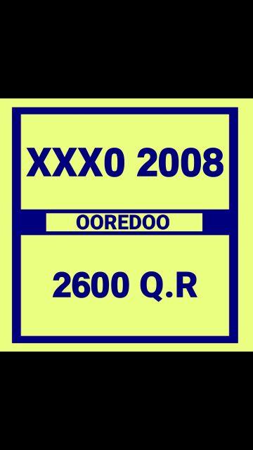اوريدو مواليد 2008