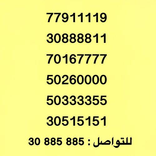 أرقام مميزة