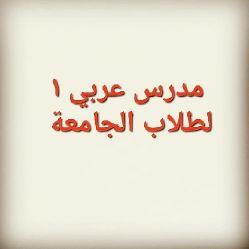 مدرس لغة عربية ١٠٠ لطلاب الجامعة