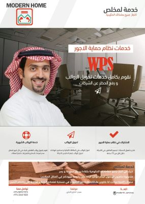 wps رفع الحظر و