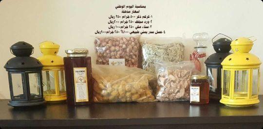 مجموعه مميزه وسعر خيالي عسل واعشاب وبهار