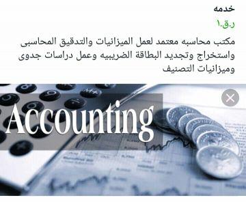 balance sheet&auditing tax card