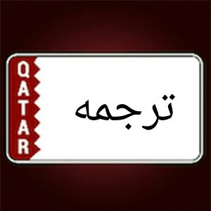 ترجمه عربي وانجليزي