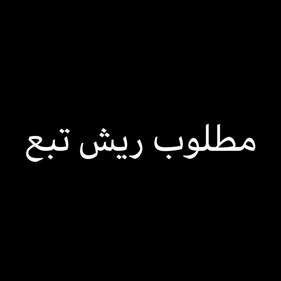 مطلوب ريش تبع
