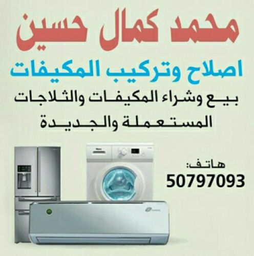 24 hours work, A/C, selling and fixing