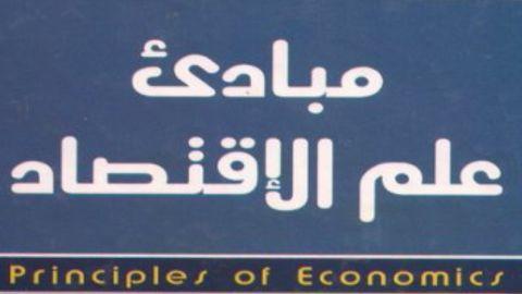 مادة الاقتصاد (الكلي -الجزئي)