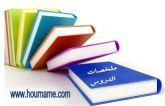 تلخيص كتب